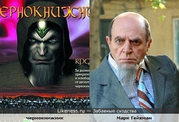 """Обложка игры"""" Чернокнижник"""" и Марк Гейхман в роли Шайтаныча"""