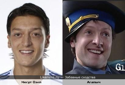 Футболист Месут Озил похож на Агапыча