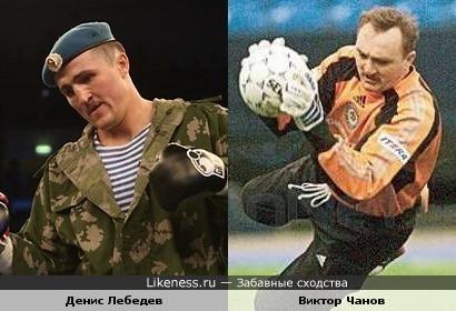 Денис Лебедев похож на Виктора Чанова