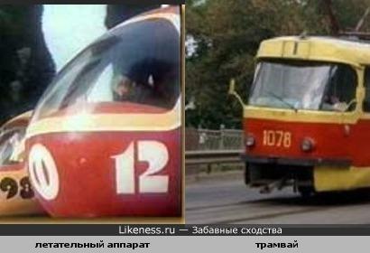"""Летательный аппарат из фильма """"Гостья из будущего"""" похож на кабину трамвая"""
