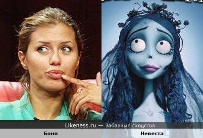"""Виктория Боня похожа на персонаж мультфильма""""Труп невесты""""."""