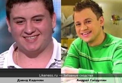 Участник Х-фактор(Украина)Давид Кадимян похож на Сашу из Универа
