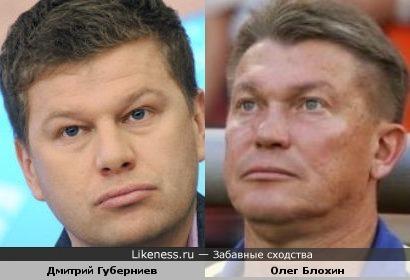 Дмитрий Губерниев похож на Олега Блохина