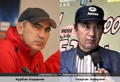 Курбан Бердыев похож на Спартака Мишулина