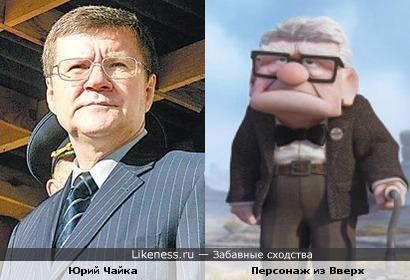 Юрий Чайка и персонаж мультфильма Вверх