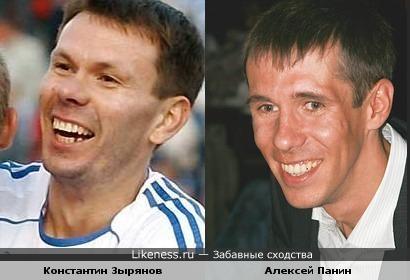 Константин Зырянов и Алексей Панин похожи.
