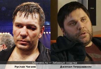 Руслан Чагаев и Джемал Тетруашвили похожи.