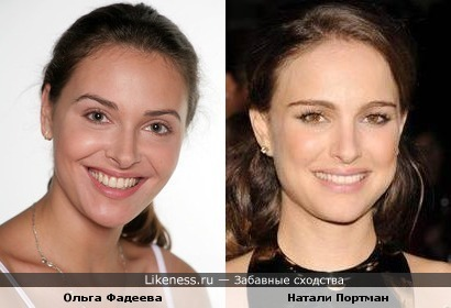 Ольга Фадеева похожа на Натали Портман