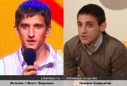 Филипп «Фил» Воронин(камеди батл) похож на Михаила Башкатова