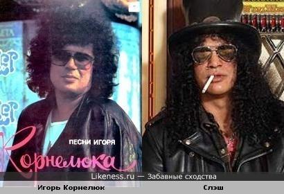 Игорь Корнелюк и Слэш(Guns N' Roses)