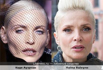 Надя Ауэрман и Лайма Вайкуле