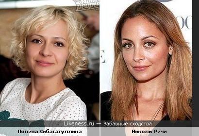 Полина Сибагатуллина похожа на Николь Ричи