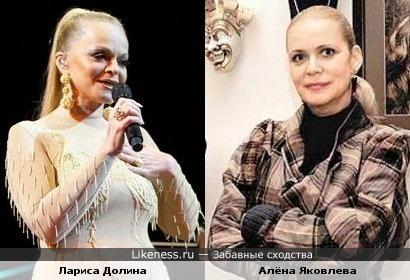 Лариса Долина и Алёна Яковлева похожи