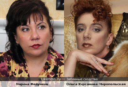 Марина Федункив и Ольга Кирсанова-Миропольская