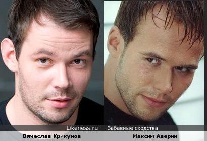 Вячеслав Крикунов похож на Максима Аверина