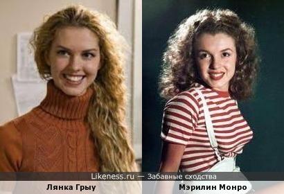 Лянка Грыу похожа на юную Мэрилин Монро