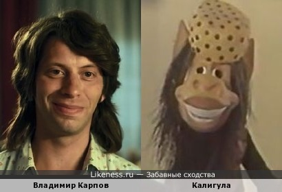 Владимир Карпов напоминает мультперсонажа из Незнайки..