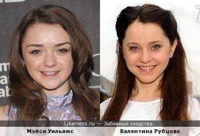 Мэйси Уильямс и Валентина Рубцова