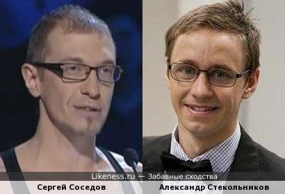 Сергей Соседов и Александр Стекольников