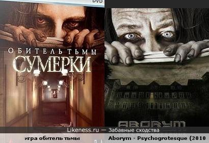 обложка игры обитель тьмы похожа на обложку альбома группы Aborym