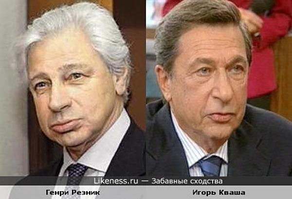 Генри Резник и Игорь Кваша похожи.