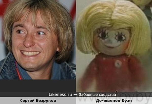 Безруков Напомнил ДомовенкаКузю