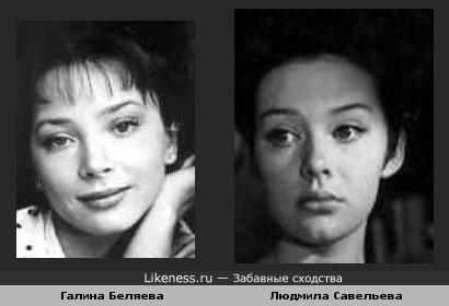 Галина Беляева похожа на Людмилу Савельеву