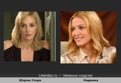 Шэрон Стоун похожа на Мадонну