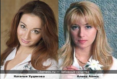 Наталья Худякова похожа на Алену Апину