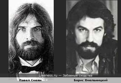 Павел Смеян похож на Бориса Хмельницкого