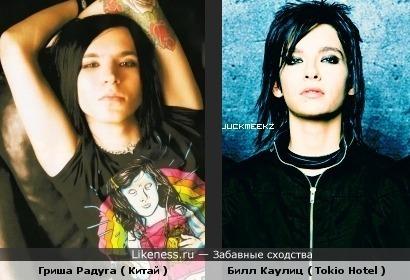 Гриша Радуга ( Китай ) похож на Билла Каулица ( Tokio Hotel )