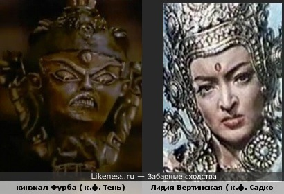 Лидия Вертинская и Фурба