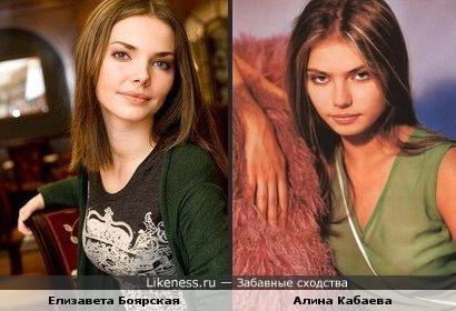 Елизавета Боярская похожа на Алину Кабаеву