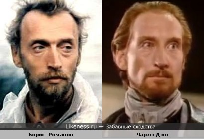 Борис Романов похож на Чарлза Дэнса
