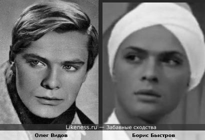 Олег Видов похож на Бориса Быстрова