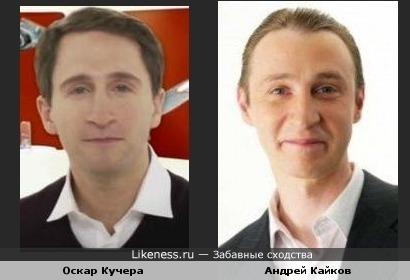 Оскар Кучера похож на Андрея Кайкова