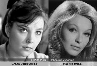 Ольга Остроумова похожа на Марина Влади