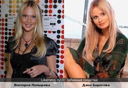 Виктория Лопырева похожа на Дану Борисову