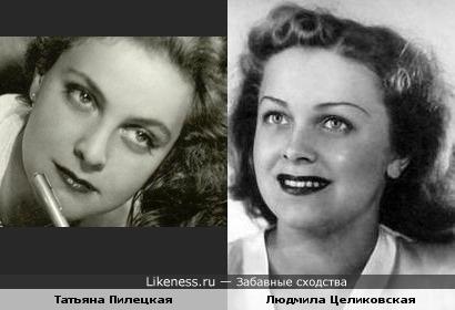 Татьяна Пилецкая похожа на Людмилу Целиковскую