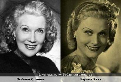 Любовь Орлова похожа на Марику Рёкк