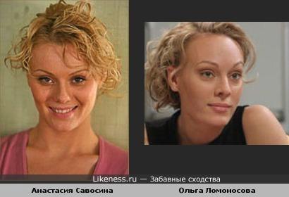 Анастасия Савосина похожа на Ольгу Ломоносову