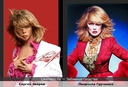 Сергей Зверев похож на Людмилу Гурченко