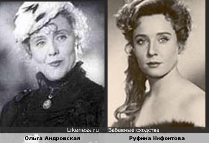 Ольга Андровская похожа на Руфину Нифонтову