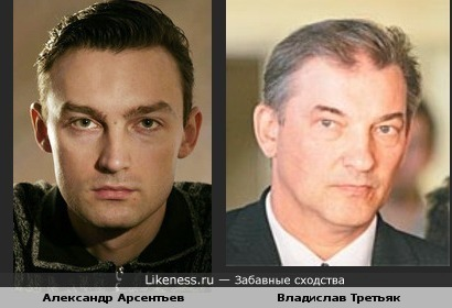 Александр Арсентьев похож на Владислава Третьяка
