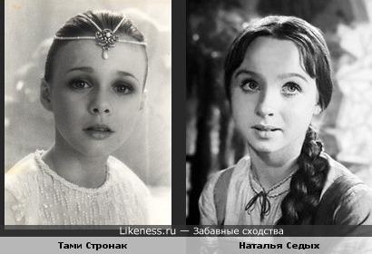 Тами Стронак похожа на Наталью Седых