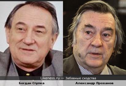 Богдан Ступка похож на Александра Проханова