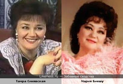 Тамара Синявская похожа на Марию Биешу