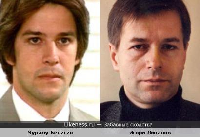 Мурилу Бенисио и Игорь Ливанов