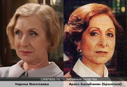 Марина Николаева похожа на Араси Балабанян