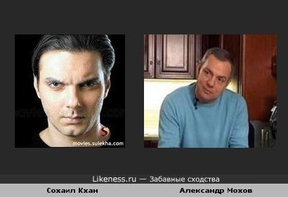 Сохаил Кхан похож на Александра Мохова